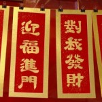 chinese-new-year-greeting-banner