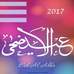 Eid-al-adha - 2017 - fillable
